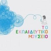 «Το Εκπαιδευτικό Μουσείο» στο Μουσείο Μπενάκη και στο Αρχαιολογικό Μουσείο Θεσσαλονίκης
