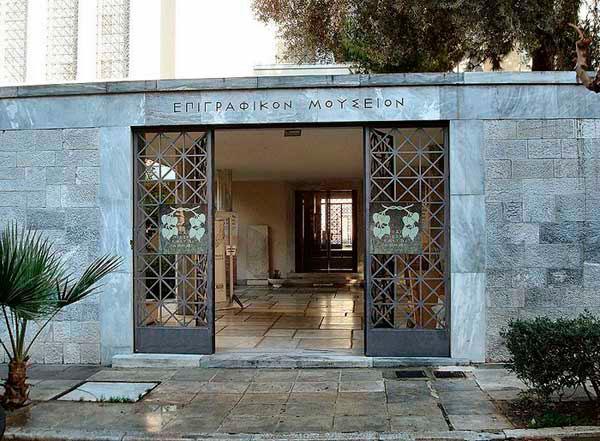 Το Επιγραφικό Μουσείο.