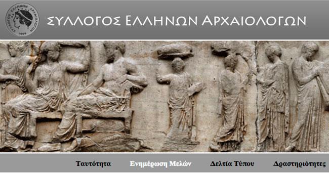 Σύλλογος Ελλήνων Αρχαιολόγων.