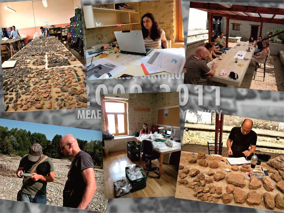 Εικ. 4. Εικόνες από περιόδους μελέτης ανασκαφικών δεδομένων και αρχαιολογικού υλικού μελών της επιστημονικής ομάδας του ερευνητικού προγράμματος νεολιθικού οικισμού Αυγής.