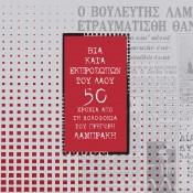 «Δολοφονία Λαμπράκη: η ιστορική συζήτηση 50 χρόνια μετά»