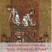 Αρχιτεκτονική της Κύπρου
