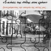 Ανοιχτή πρόσκληση για συγκέντρωση και καταγραφή υλικού για την Ηγουμενίτσα