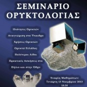 Ορυκτά της Ελλάδας
