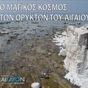 Ο μαγικός κόσμος των ορυκτών του Αιγαίου