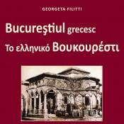 «Το Ελληνικό Βουκουρέστι» μέσα από τις σελίδες ενός λευκώματος