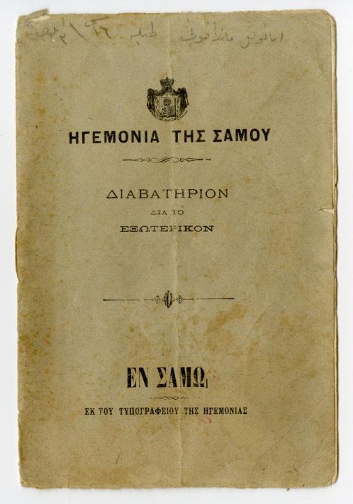 Διαβατήριο του μαθητή Εμμανουήλ Μανταφούνη υπογεγραμμένο από το διευθυντή του Ηγεμονικού γραφείου της Σάμου για μετάβαση στη Σμύρνη (1909). Πηγή: Ελληνικό Λογοτεχνικό και Ιστορικό Αρχείο.