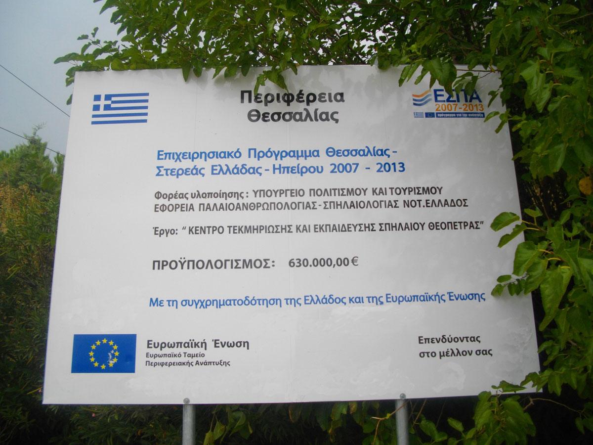 Εικ. 31. Κέντρο Θεόπετρας. Πινακίδα του έργου ΕΣΠΑ.