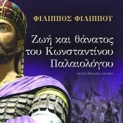 Η ζωή και ο θάνατος του Κωνσταντίνου Παλαιολόγου