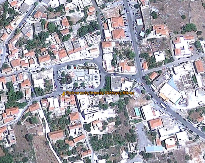 Εικ. 13. Πολιτιστικός Ιππικός Σύλλογος Μάνης, Αρεόπολη - Προτεινόμενο Κέντρο Πληροφόρησης (πηγή: Google Earth).