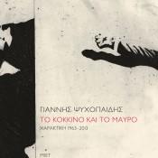 «Γιάννης Ψυχοπαίδης. Το κόκκινο και το μαύρο. Χαρακτική 1963-2013»