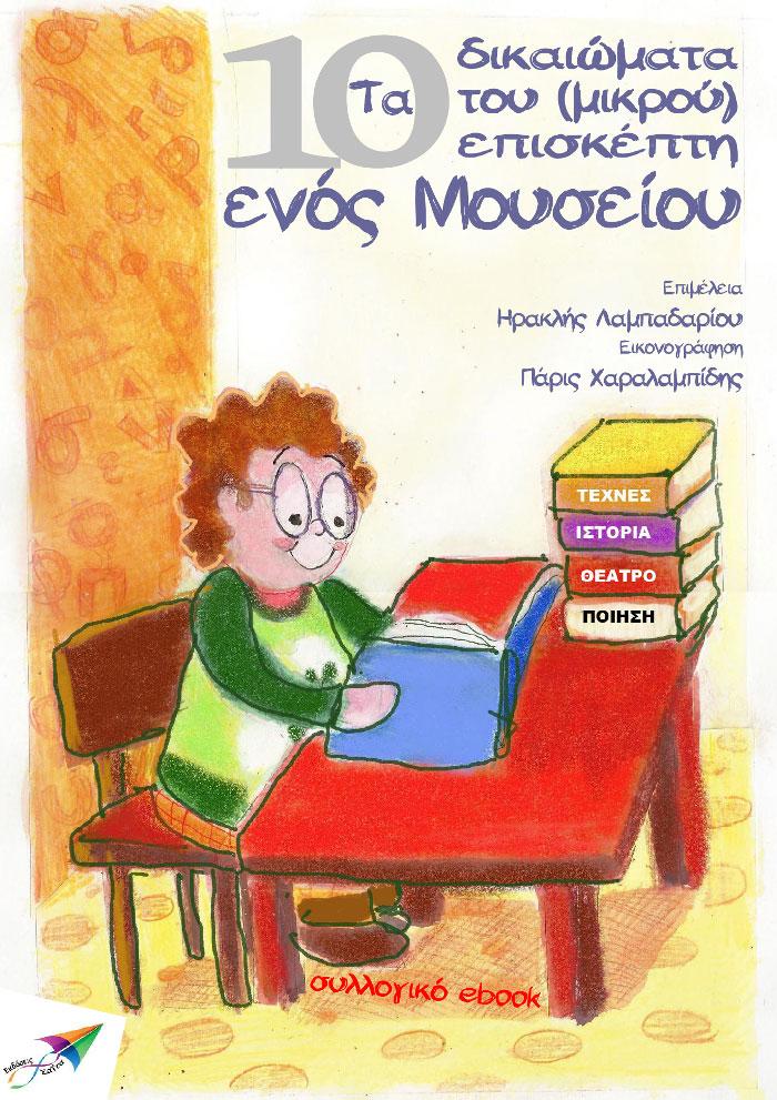 Το εξώφυλλο του ηλεκτρονικού βιβλίου.