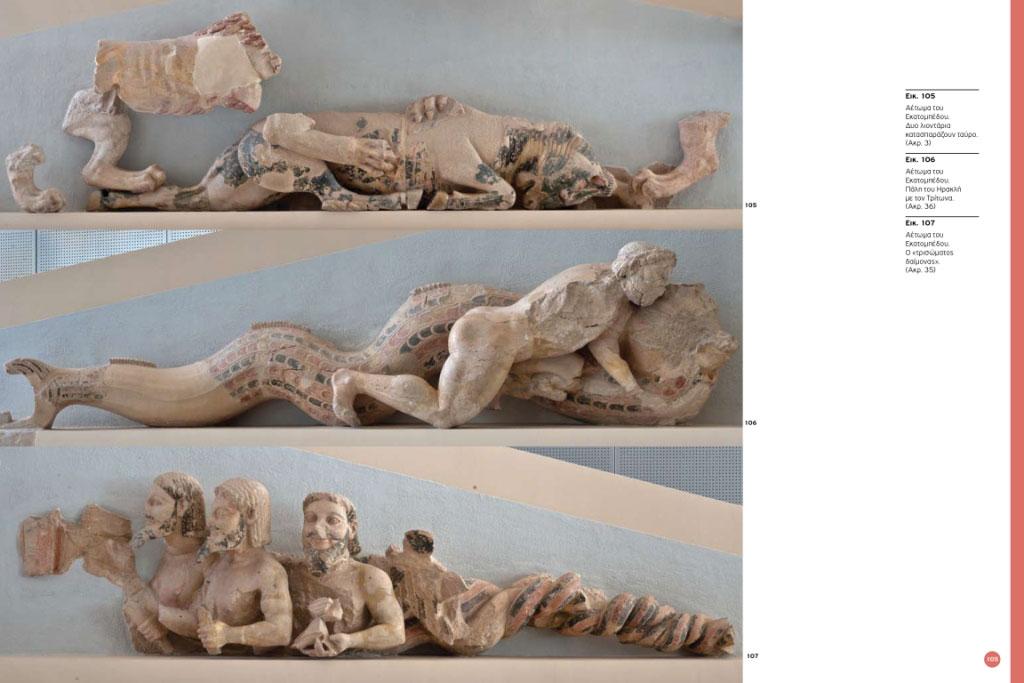 Σελίδες από τον Οδηγό του Μουσείου Ακρόπολης.