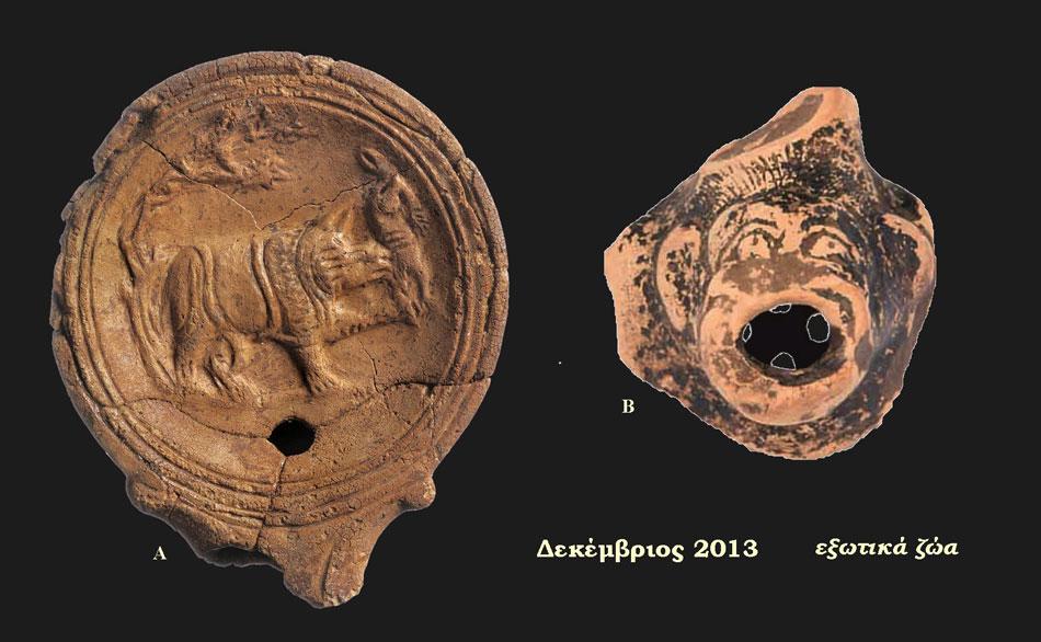 Α. Λυχνάρι με ανάγλυφη διακόσμηση: Ρινόκερος που κατασπαράζει αιλουροειδές, 20 π.Χ. - 20. μ.Χ., Νεκροταφείο Μαζαρακιάς (δεν εκτίθεται). Β. Τμήμα από πήλινο ηθμό (σουρωτήρι) με κεφαλή μαϊμούς, Ελληνιστική Περίοδος, Πύργος Ραγίου (δεν εκτίθεται). Αρχαιολογικό Μουσείο Ηγουμενίτσας.
