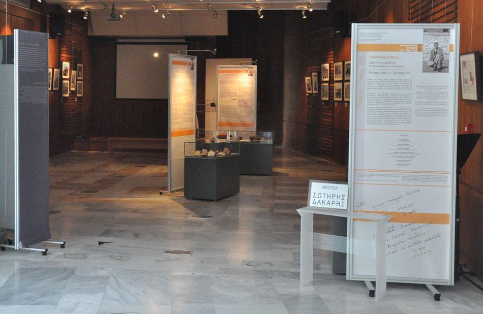 Εικ. 3. Άποψη της έκθεσης «Σωτήρης Δάκαρης. Ο Αρχαιολόγος της Ηπείρου. Μνήμες από τη Θεσπρωτία».