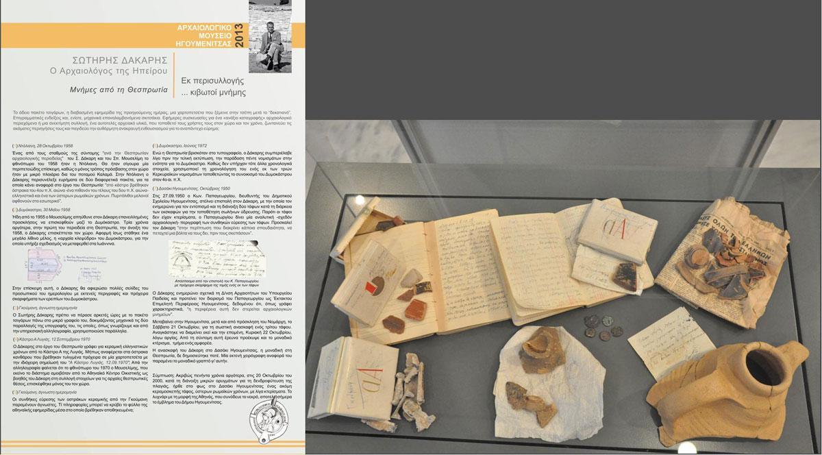 Εικ. 4. «Σωτήρης Δάκαρης. Ο Αρχαιολόγος της Ηπείρου. Μνήμες από τη Θεσπρωτία». Η εκθεσιακή ενότητα «Eκ περισυλλογής… Κιβωτοί μνήμης».