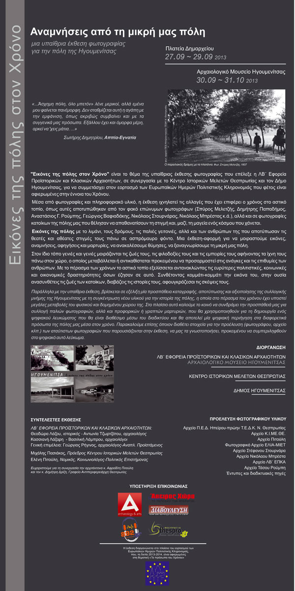 Εικ. 8. Το εισαγωγικό poster της έκθεσης «Εικόνες της πόλης στον χρόνο».