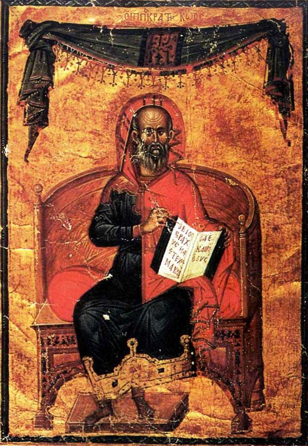 Ο Ιπποκράτης (460-370 π.Χ.) σε βυζαντινό χειρόγραφο του 1341-5, Cod. Grec. 2144, Εθνική Βιβλιοθήκη της Γαλλίας, Παρίσι.