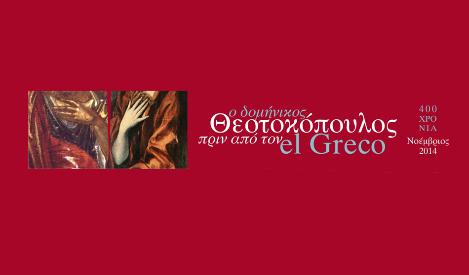 «Ο Δομήνικος Θεοτοκόπουλος πριν από τον El Greco» είναι ο τίτλος της έκθεσης που προετοιμάζει το Βυζαντινό και Χριστιανικό Μουσείο στο πλαίσιο του εορτασμού του «Έτους El Greco».