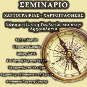 Χαρτογραφία-Χαρτογράφηση στο Μουσείο Φυσικής Ιστορίας Βόλου