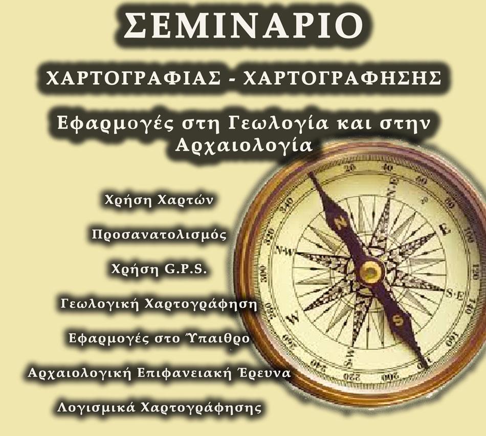 Το Σεμινάριο περιλαμβάνει έναν κύκλο με θεωρητικά μαθήματα και έναν κύκλο πρακτικών ασκήσεων.