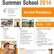 Θερινό σχολείο για την αρχαία Μακεδονία