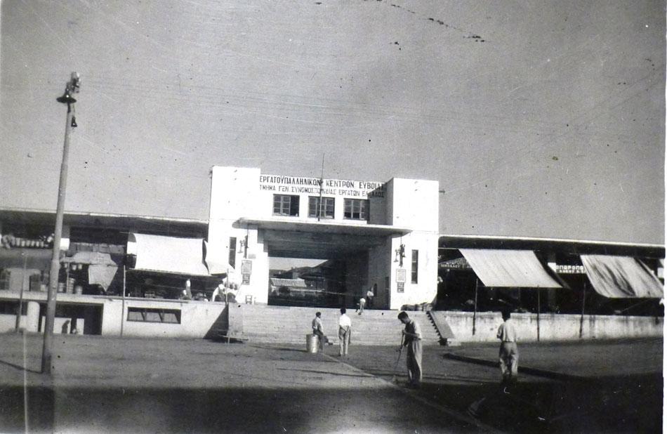 Η Δημοτική Αγορά της Χαλκίδας (φωτ.: Αρχείο Νεοελληνικής Αρχιτεκτονικής – Μουσείο Μπενάκη).
