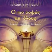 Ουρανία Τουτουντζή, «Ο πιο σοφός απ' όλους»