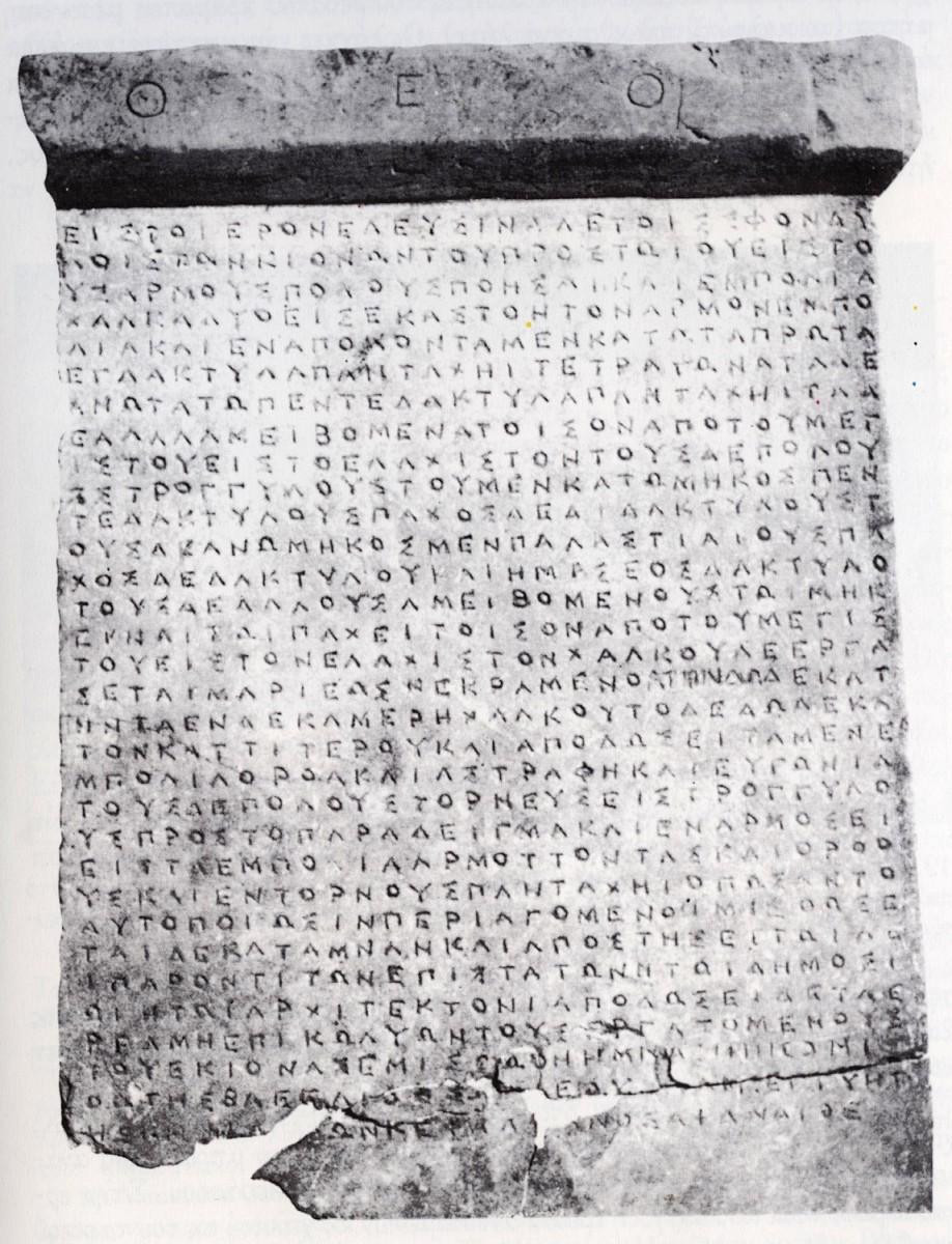 Εικ. 1. Η επιγραφή της  Ελευσίνας του 4ου αι. π.Χ. Αναγράφονται ένα από τα αρχαιότερα ευρωπαϊκά πρότυπα και οι προδιαγραφές για τη σύνθεση των μπρούντζινων συνδέσμων, που θα έμπαιναν ανάμεσα στους σπόνδυλους των κιόνων της Φιλώνειας  Στοάς (Αρχαιολογικό Μουσείο Ελευσίνας).