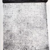 Η ενεπίγραφη στήλη της Ελευσίνας και ο έλεγχος ποιότητας στην Αρχαιότητα