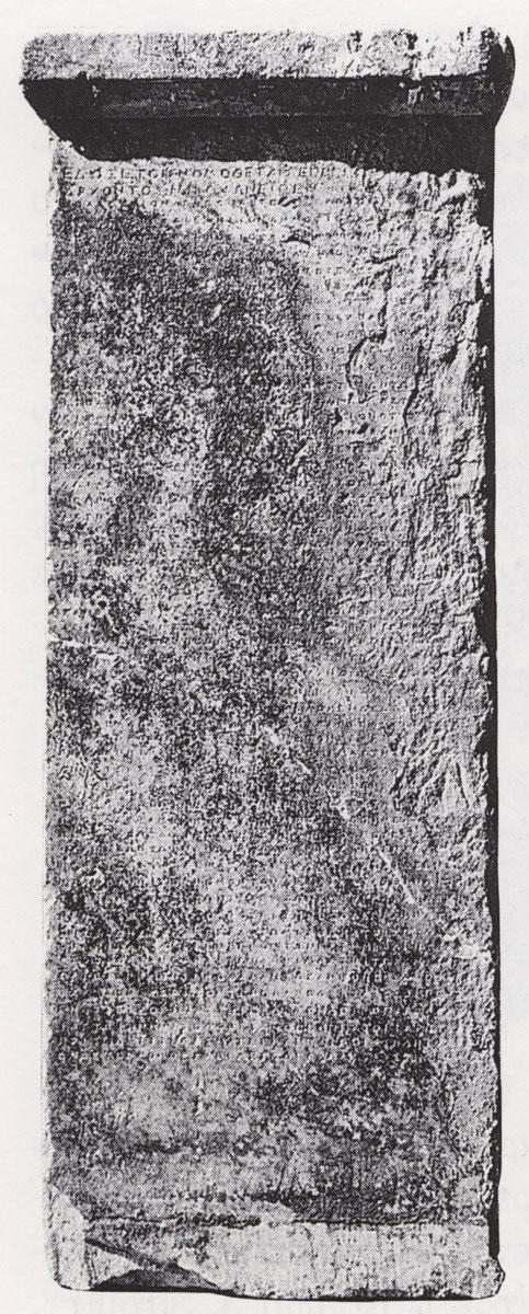 Εικ. 4. Ενεπίγραφη στήλη από τη Στοά του Αττάλου. Αναφέρεται στον αθηναϊκό νόμο του 375 π.Χ. για τον έλεγχο ποιότητας των αργυρών αττικών νομισμάτων.