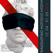 Αρχαιοκαπηλία τέλος… στο Αρχαιολογικό Μουσείο Ηγουμενίτσας