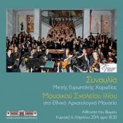 Συναυλία του Μουσικού Σχολείου Ιλίου στο Εθνικό Αρχαιολογικό Μουσείο