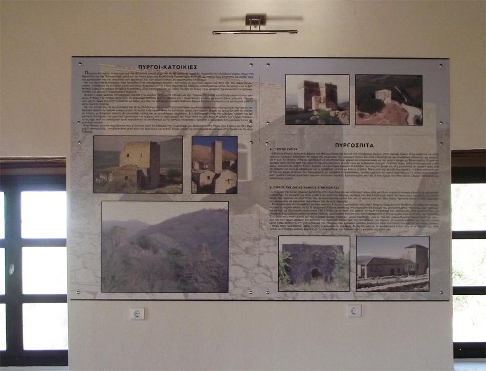 Άποψη της μόνιμης φωτογραφικής έκθεσης στο εσωτερικό της Κούλιας της Παραμυθιάς.