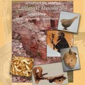 Η προϊστορία και η ιστορία της Ραφήνας και του Πικερμίου