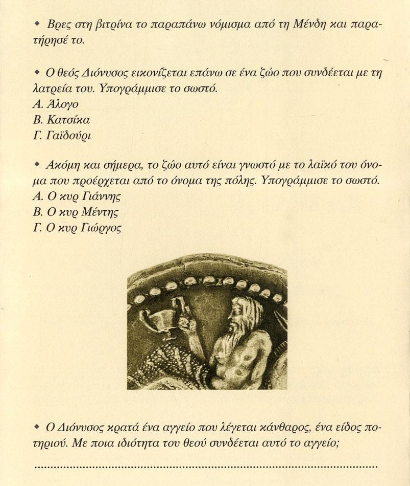 Εικ. 5. Τα νομίσματα της Μακεδονίας. Από τον 6ο αι. π.Χ. έως το 148 π.Χ., Εκπαιδευτική δραστηριότητα στο πλαίσιο της ομώνυμης έκθεσης, Υπουργείο Πολιτισμού - Αρχαιολογικό Μουσείο Θεσσαλονίκης.