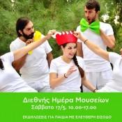 Το Μουσείο Κυκλαδικής Τέχνης γιορτάζει τη Διεθνή Ημέρα Μουσείων