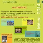 Περιήγηση στα αρχαία και βυζαντινά μνημεία της Ελάτειας