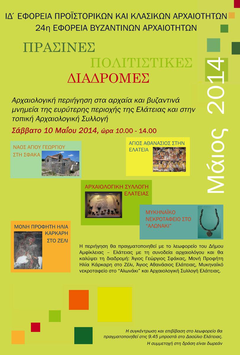 Περιήγηση στα αρχαία και βυζαντινά μνημεία της ευρύτερης περιοχής της Ελάτειας και στην τοπική Αρχαιολογική Συλλογή διοργανώνουν η ΙΔ' ΕΠΚΑ και η 24η ΕΒΑ.