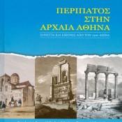 Ποιητικός περίπατος στην αρχαία Αθήνα
