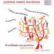 Τα Μουσεία της Φθιώτιδας γιορτάζουν τη Διεθνή Ημέρα Μουσείων
