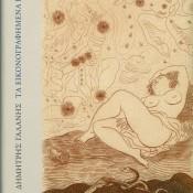 Δημήτρης Γαλάνης – Τα εικονογραφημένα βιβλία