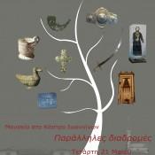 Γνωριμία με τις ακροπόλεις του Κάστρου των Ιωαννίνων