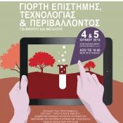 Γιορτή επιστήμης, τεχνολογίας και περιβάλλοντος στην Καλλιθέα