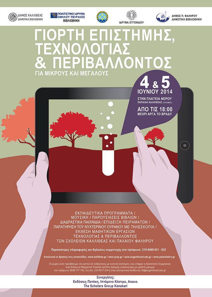 Η αφίσα της Γιορτής Επιστήμης, Τεχνολογίας και Περιβάλλοντος.