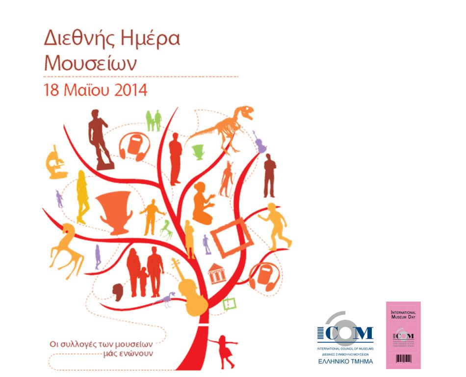 Η Διεθνής Ημέρα Μουσείων, που διοργανώνεται από το Διεθνές Συμβούλιο Μουσείων (ICOM), φέτος είναι αφιερωμένη στη θεματική «Οι συλλογές των μουσείων μας ενώνουν».