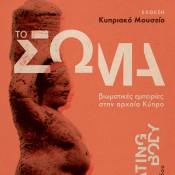 Το Σώμα: βιωματικές εμπειρίες στην αρχαία Κύπρο