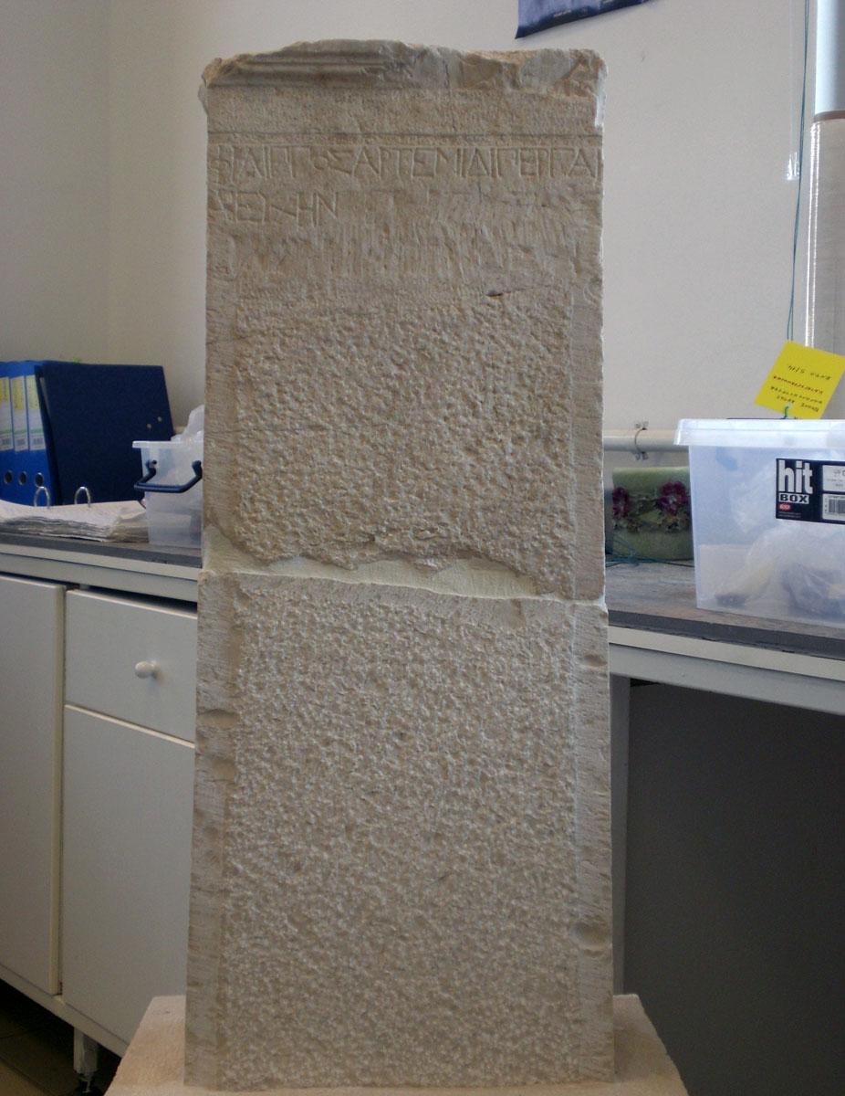 Η στήλη μετά από τη συντήρησή της στα εργασία συντήρησης του Αρχαιολογικού Μουσείου Άρτας.