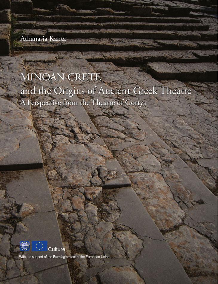 Το εξώφυλλο του βιβλίου της Αθανασίας Κάντα, για την καταγωγή του αρχαίου ελληνικού θεάτρου από τα μινωικά θέατρα.