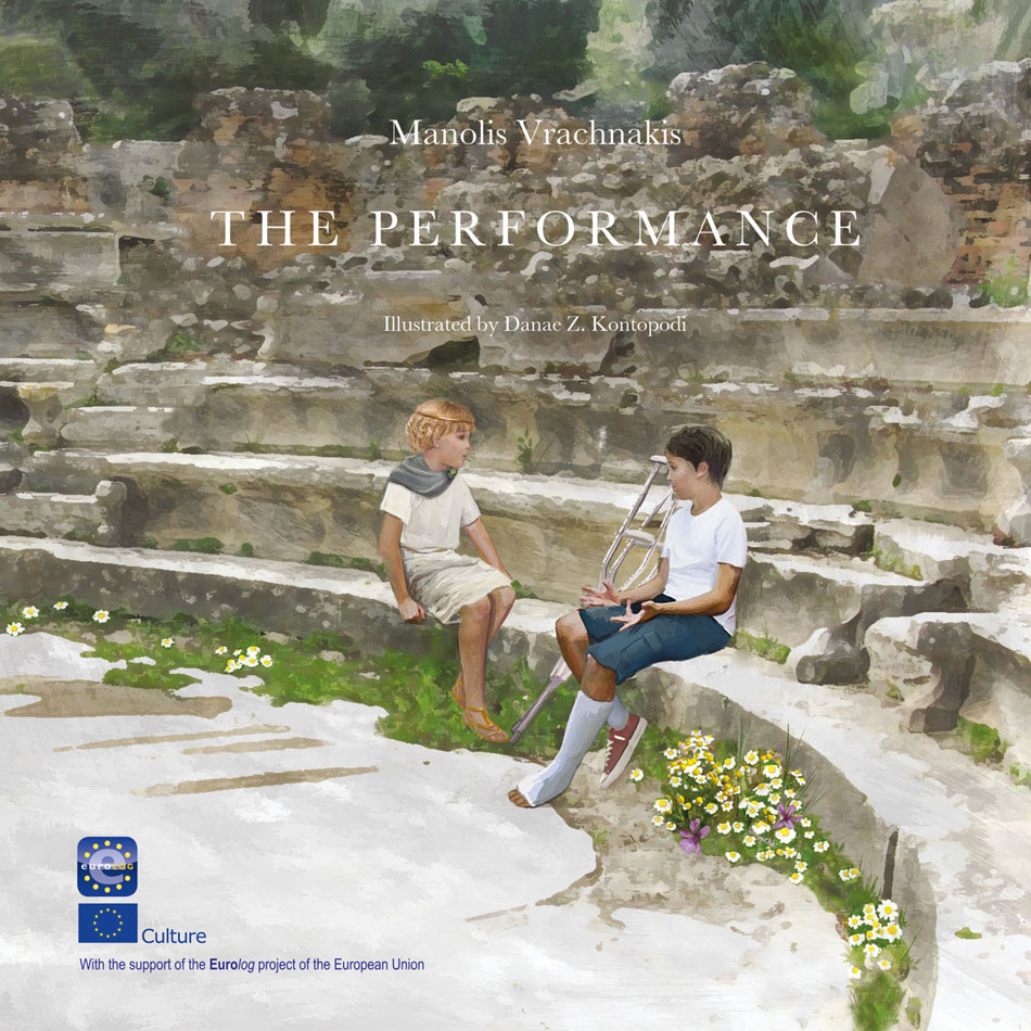 Παιδιά και ενήλικες έχουν τη δυνατότητα να γνωρίσουν το Θέατρο μέσα από το βιβλίο του Μανώλη Βραχνάκη.